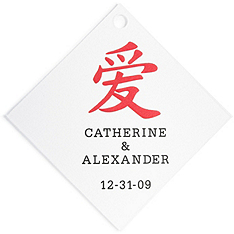 Personalized Favor Tags - Love Symbol (White)