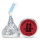 Personalized HERSHEY'S® Kisses - Double Happiness (Red & Black)